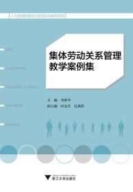集体劳动关系管理教学案例集 刘素华 浙江大学出版社 9787308159647
