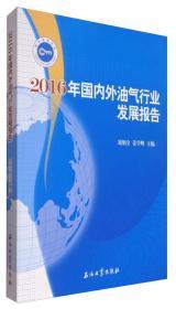 2016年国内外油气行业发展报告