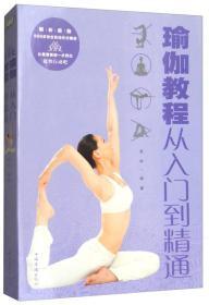 正版 瑜伽教程从新手到高手 瑜伽书籍零基础教程 健身减肥瑜伽书入门 瑜伽冥想大全瑜伽初级入门零基础