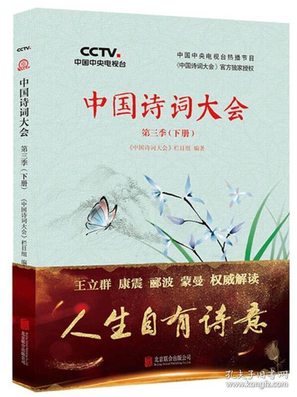 中国诗词大会.第三季(下册)