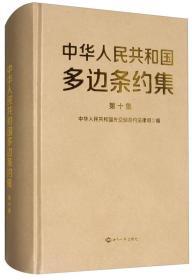 中华人民共和国多边条约集