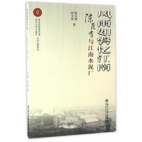 风雨如磐忆江南-陈范有与江南水泥厂