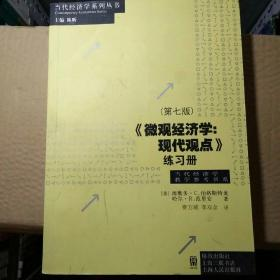 微观经济学:现代观点练习册(第7版)