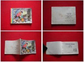 《尕豆豆智斗罗刹鬼》小学生画库,辽美1983.11一版一印35万册,6252号,连环画