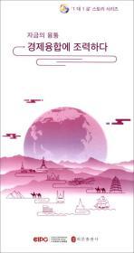 资金融通-助力经济融合-一带一路故事-韩文