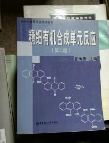 新世纪高等学校选用教材:精细有机合成单元反应