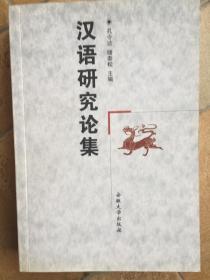 汉语研究论集 安徽大学