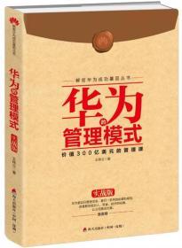 解密华为成功基因丛书:华为的管理模式(实战版)