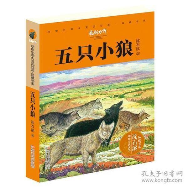 动物小说大王沈石溪·品藏书系:五只小狼