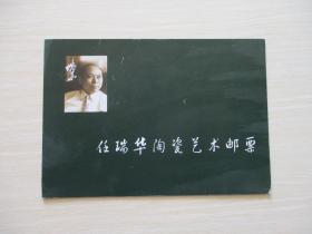 任瑞华陶瓷艺术邮票   633