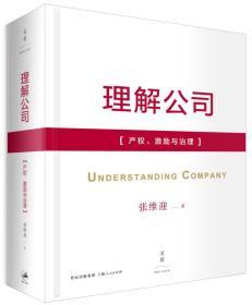 理解公司:产权,激励与治理