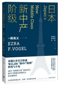 【正版全新】日本新中产阶级/傅高义作品系列