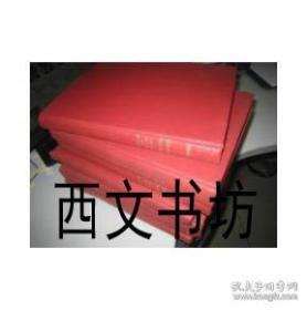 【现货包邮】1956年出版一印 《中国绘画: 名家与技法》 7卷 近千幅插页精装