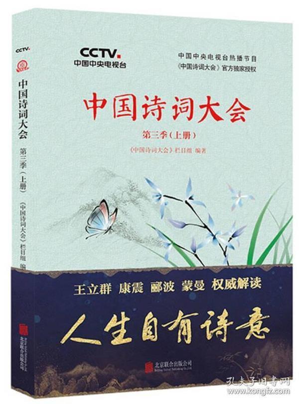 中国诗词大会第三季(上册)