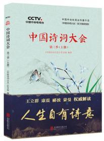 中国诗词大会:第三季(上册)