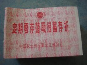 《定期零存整取储蓄存折》中国农业银行黑龙江分行 100本 七十年代末期八十年代初 品佳 书品如图