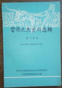 云南文史资料选辑 第十四辑