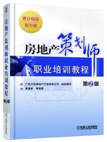 房地产策划师职业培训教程(第2版)