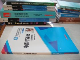 中医学基础(临床案例版)