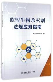 欧盟生物杀灭剂法规应对指南浙江省标准化研究院 编著