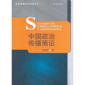 送书签zi-9787565719707-中国政治传播策略