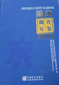 重庆调查年鉴2016
