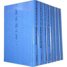 【不给代购发货】唐长孺文集(全八册) 全新八册