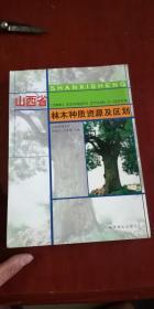 山西省林木种质资源及区划