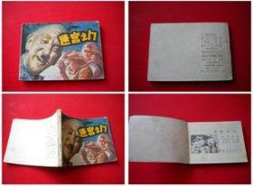 《迷宫之门》于成业绘,福建1983.10版一印24万册,7450号,连环画