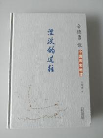淹没的过往——辛德勇说中国历史地理