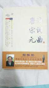 唐诗·宋词·元曲(白话插图)