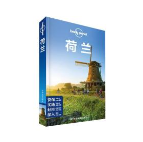 Lonely Planet国际指南系列:荷兰