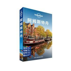 Lonely Planet国际指南系列:阿姆斯特丹