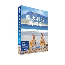 Lonely Planet国际指南系列:澳大利亚西海岸