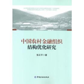 中国农村金融组织结构优化研究