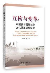 互构与变革:中国参与国际社会文化体系进程研究