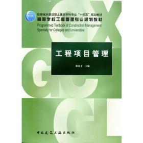 【二手包邮】工程项目管理 郭汉丁 中国建筑工业出版社