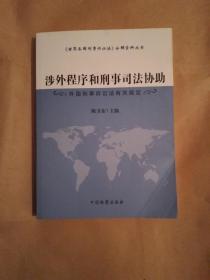 涉外程序和刑事司法协助(外国刑事诉讼法有关规定)