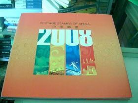 中国邮票2008年册