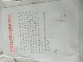 著名作家:金江 信札一通一页16开