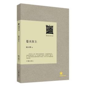 共和国作家文库:苍天在上(畅销经典书系)