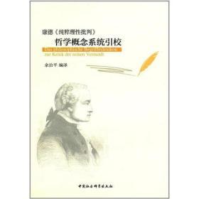 康德《纯粹理性批判》哲学概念系统引校9787516190722中国社会科学余治平