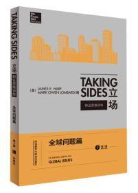 立场——辩证思维训练:全球问题篇(第7版)(Takng Sides系列)