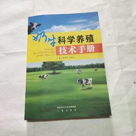 奶牛科学养殖技术手册