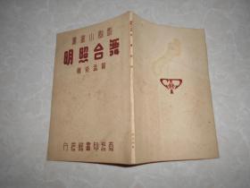 民国二十九年戏剧小丛书《舞台照明》