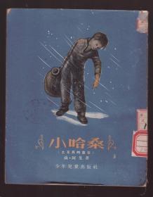 《小哈桑》(土耳其的故事。老版本,竖版繁体字,有多幅黑白插图,1954年一版一印)