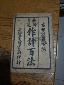 民国旧书:无师自通 作诗百法 (上卷)