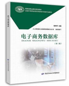 电子商务数据库 第三版