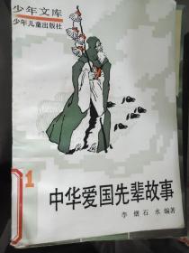 中华爱国先辈故事:1.2.3.4