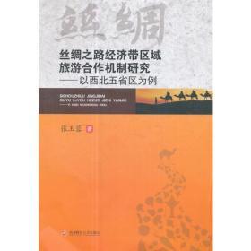 丝绸之路经济带区域旅游合作机制研究:以西北五省区为例